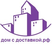 дом с доставкой