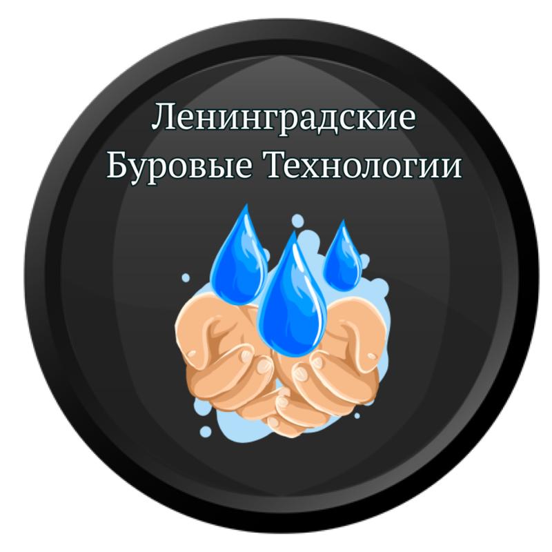 Ленинградские Буровые Технологии