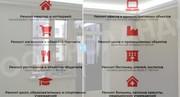 Ремонт жилых,  офисных,  торговых или производственных объектов